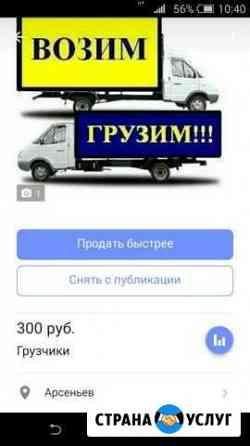 Грузчики Арсеньев