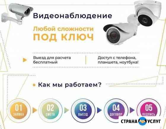 Видеонаблюдение-Домофоны-Контроль доступа(скуд) Симферополь