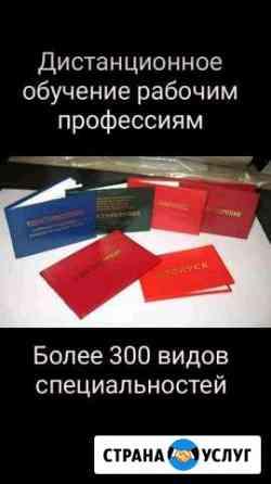 Рабочие специальности Владивосток