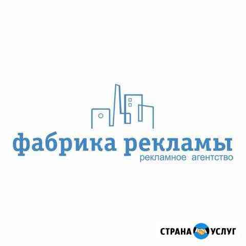 Изготовление и монтаж вывесок и баннеров Дзержинск
