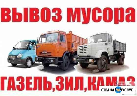 Переезды/Грузчики/Грузоперевозки/вывоз мусора Волгоград