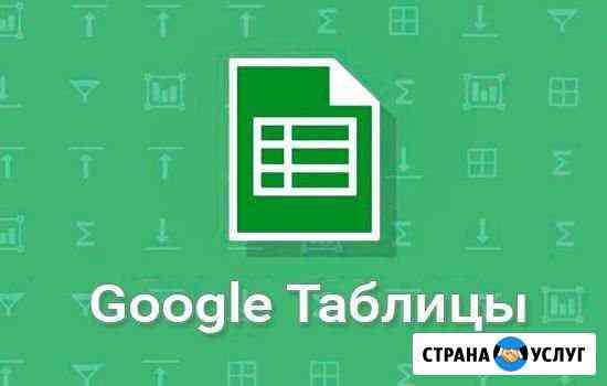 Разработка управленческих CRM таблиц Excel Google Волгоград