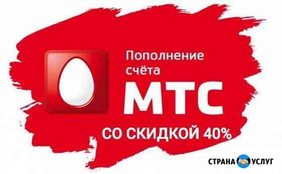 МТС баланс со скидкой 40 Тольятти