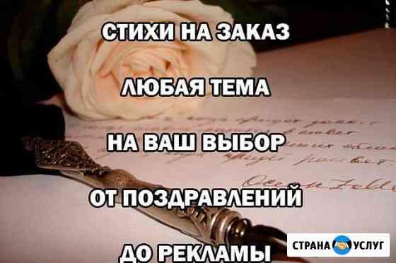 Стихи, сценарии на заказ Димитровград