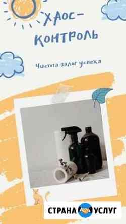 Хаос-Контроль Хабаровск