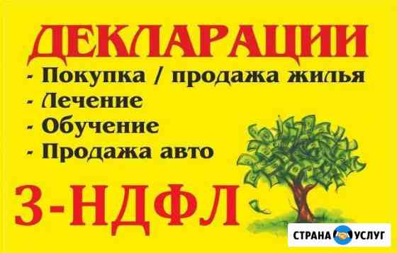 Сделаю декларацию 3 ндфл Советский