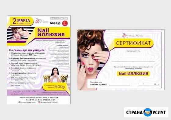 Графический дизайн Киров