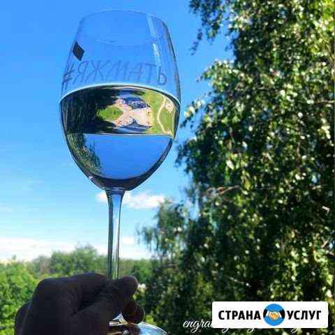 Гравировка на всём, любые подарки станут эксклюзив Иваново