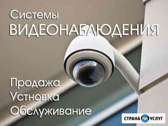 Видеонаблюдение продажа, монтаж систем видеонаблю Ярославль