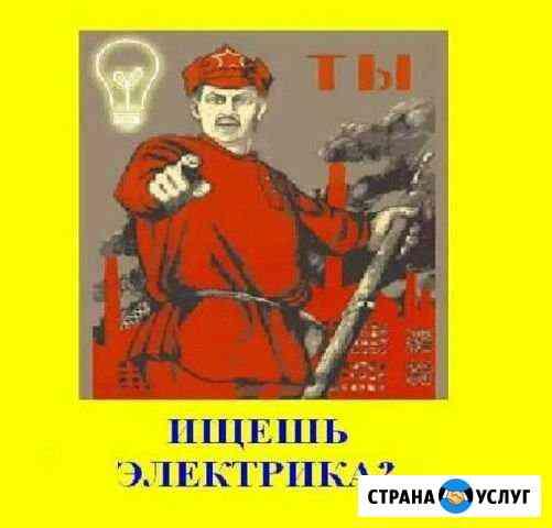 Электрик на час и более Нижний Новгород