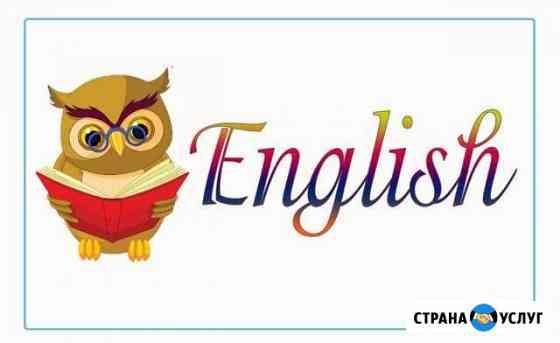 Репетитор по английскому языку Петрозаводск