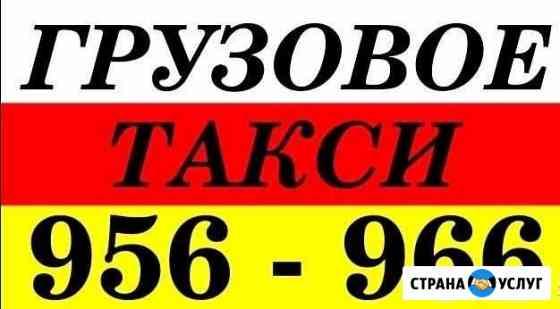 Грузовое такси Вывоз мусора Владикавказ