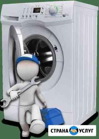 Ремонт стиральных машин и холодильников Новодвинск