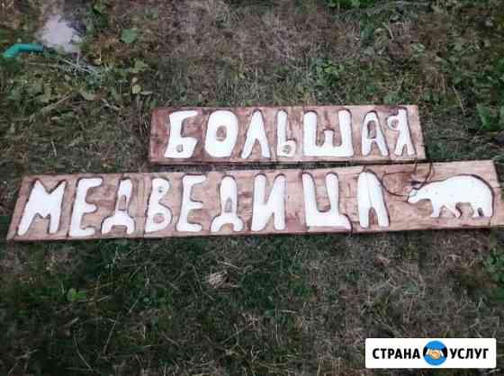 Изготовление вывесок из дерева Воронеж
