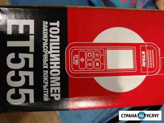 Толщиномер аренда Матвеевка