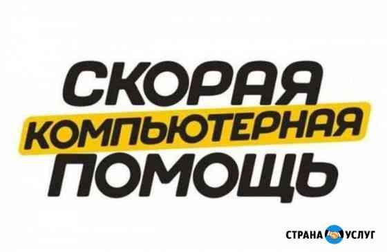 Частный компьютерный мастер Великий Новгород