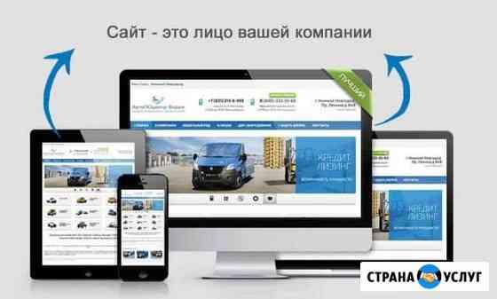 Создание сайтов Новосибирск