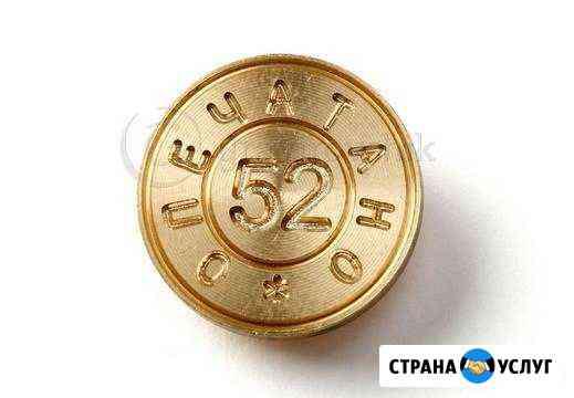 Изготовление металлический печатей Челябинск