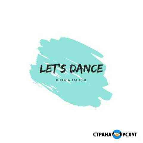 Танцы для детей Астрахань