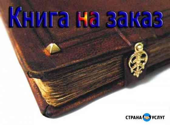 Напишу книгу на заказ Симферополь