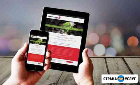 Разработка мобильного сайта Новосибирск