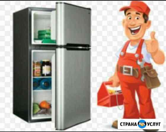 Ремонт холодильников на дому Калининград