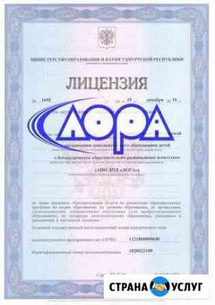 Логопед Воткинск Воткинск