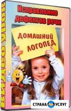 Логопед Сургут
