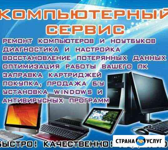 Ремонт компьютеров и ноутбуков Ковров