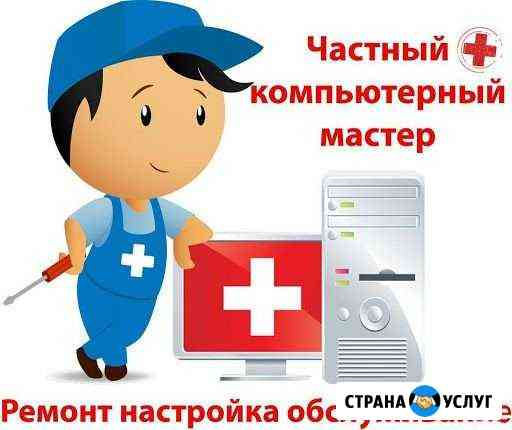 Ремонт и обслуживание компьютеров и ноутбуков Петропавловск-Камчатский
