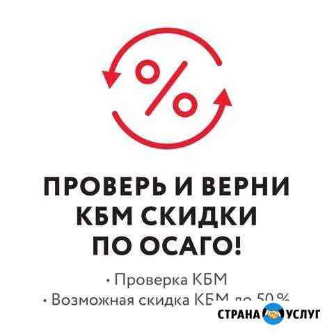 Е-осаго, Восстановление кбм (скидка по осаго) Ангарск