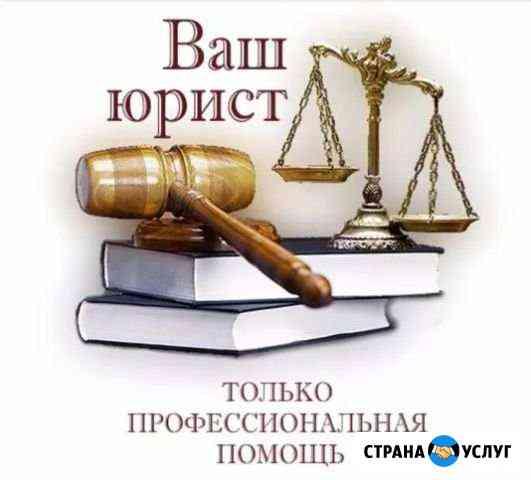 Юридическая помощь Кисловодск