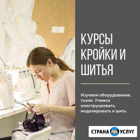 Курсы кройки и шитья Atelierium Ярославль