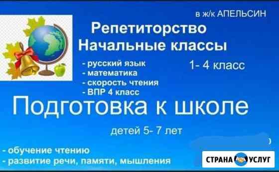 Репетитор Курган