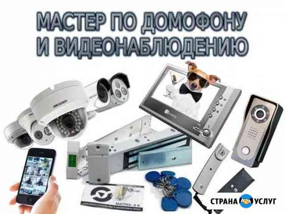 Ремонт установка домофонов и видеонаблюдения Санкт-Петербург