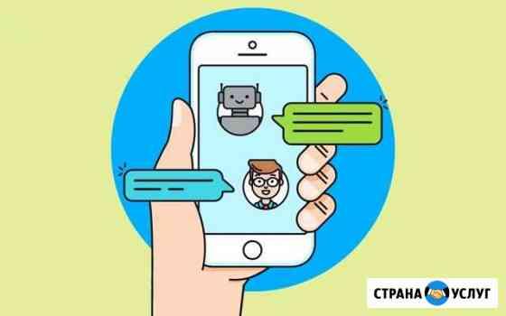 Создание чат ботов в телеграме Пермь