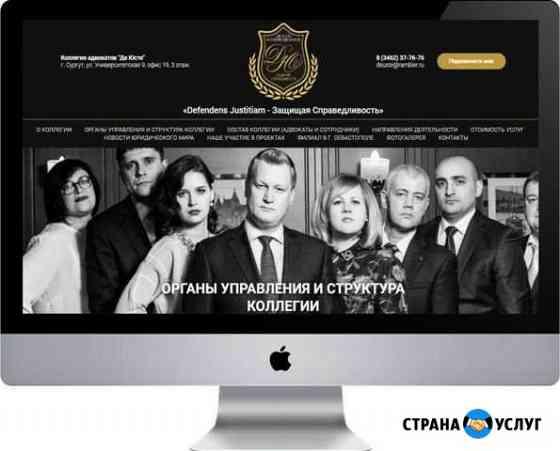 Сайт под ключ с мобильной версией Сургут