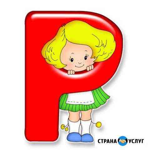 Логопед для детей Губкин