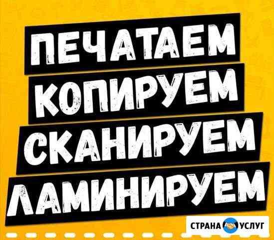 Печать фото с доставкой Красноярск