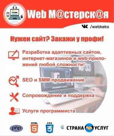 Создание и сопровождение сайтов Нижний Новгород