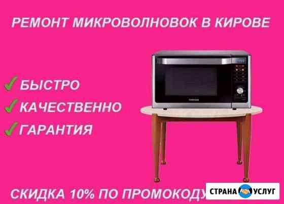 Ремонт микроволновок в Кирове Киров