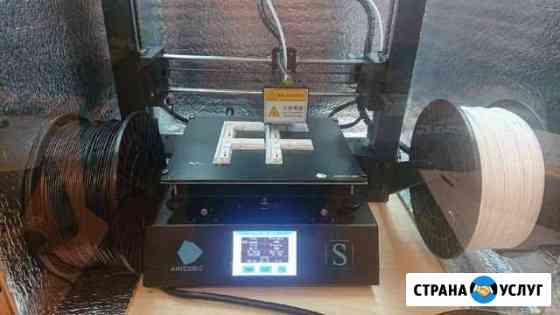 3D печать Киров