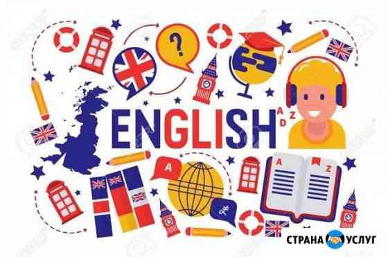 Английский язык Белогорск