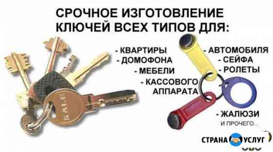 Изготовление ключей Омск