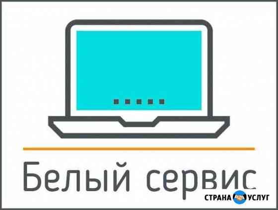 Ремонт ноутбуков и системных блоков Сарапул