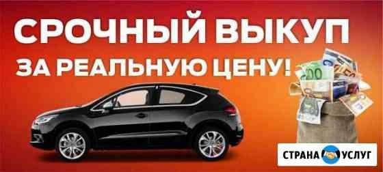 Срочный выкуп авто Брянск,Брянская область Брянск