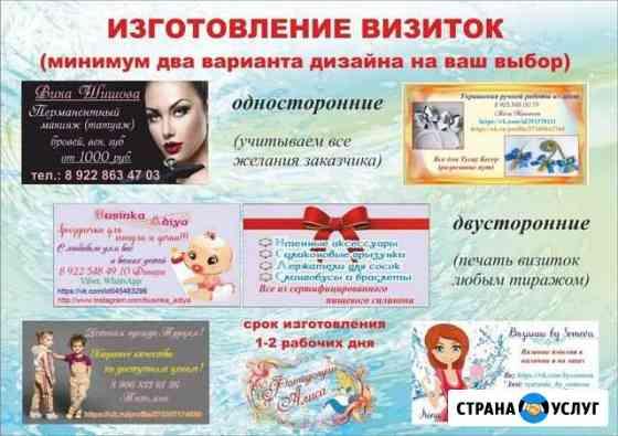 Разработка дизайна и печать визиток Новотроицк