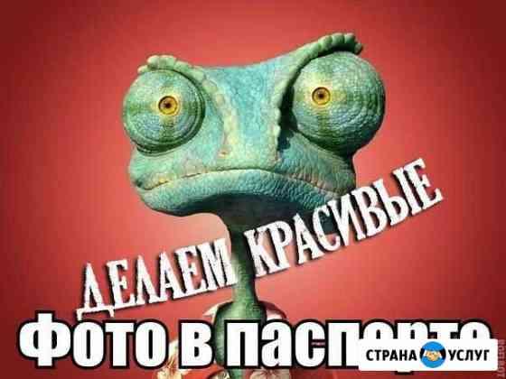 Печать фото, Фото на документы, Копии Екатеринбург