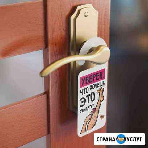 Реклама на дверные ручки Санкт-Петербург