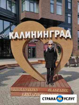 Индивидуальные занятия Калининград-Мамоново Мамоново